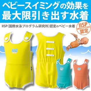 【楽天市場】【ママ割7倍】ベビー 赤ちゃん 水泳 水着 (95295)