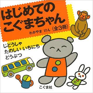 【楽天市場】はじめてのこぐまちゃん(3冊セット) /わかやまけん:ゆめたまご (95487)