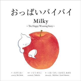Amazon|おっぱいバイバイ / Milky (英語でも読める実用絵本)  (95622)