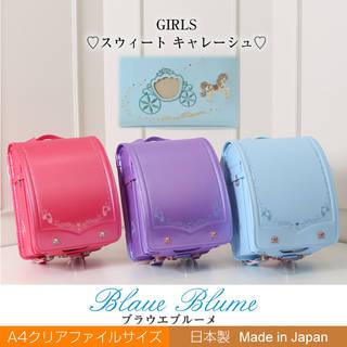 【楽天市場】Blaue Blume ランドセル スウィートキャレーシュ (95685)