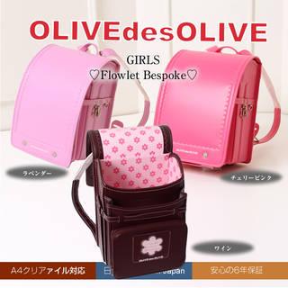 【楽天市場】OLIVE des OLIVE ランドセル フローレットべスポーク (95686)