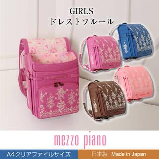 【楽天市場】《mezzo piano/メゾピアノ ランドセル ドレストフルール》 (95915)