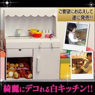Amazon | ダンボール ままごと キッチン 白 日本製 調味料セットおまけ付 (96654)