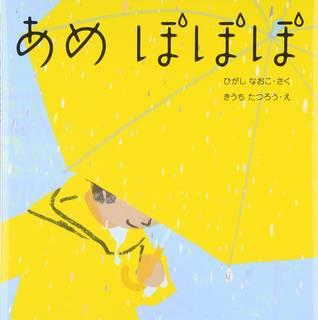 あめ ぽぽぽ (はじめてであうえほんシリーズ) (96888)
