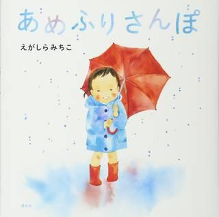 あめふりさんぽ (講談社の創作絵本)  (96890)