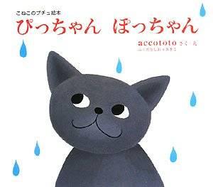 ぴっちゃんぽっちゃん (こねこのプチュ絵本) | accototo |本 | 通販 | Amazon (96893)