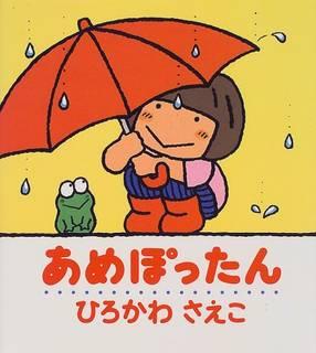 あめぽったん (ぽかぽかえほん) (96894)