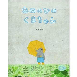 あめのひのくまちゃん  (96898)