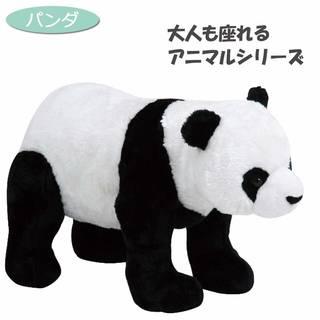 Amazon|大人気!大人も座れる動物シリーズ アニマル (パンダ) (97811)