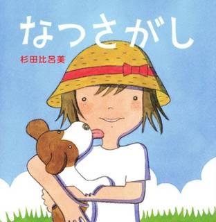 なつさがし (講談社の創作絵本) | 杉田 比呂美 (98387)