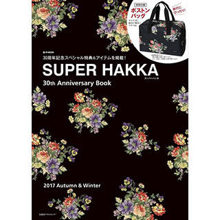 SUPER HAKKA 30th Anniversary Book (e-MOOK 宝島社ブランドムック) (98483)