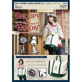 SNOOPY & FARON WEEKENDER BAG BOOK (バラエティ) (99228)
