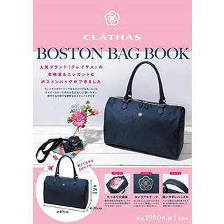 CLATHAS BOSTON BAG BOOK (バラエティ)  (99258)