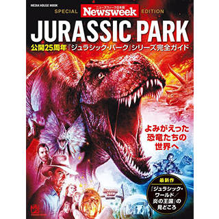 Newsweek特別編集 公開25周年『ジュラシック・パーク』シリーズ完全ガイド  (99866)