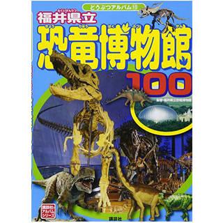 福井県立恐竜博物館100 (どうぶつアルバム) (99872)