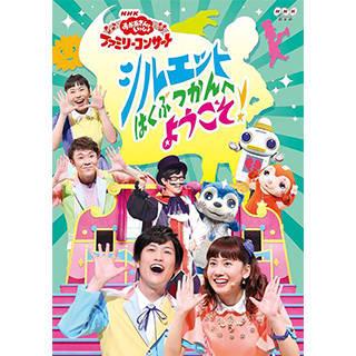 Amazon.co.jp | NHK「おかあさんといっしょ」ファミリーコンサート シルエットはくぶつかんへようこそ! (100424)
