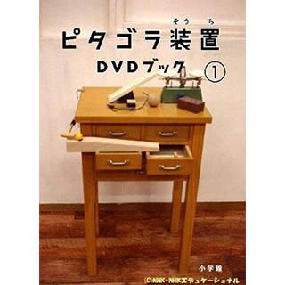 Amazon.co.jp | ピタゴラ装置DVDブック1 (100427)