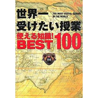 世界一受けたい授業使える知識!BEST100 (日テレbooks) (100429)