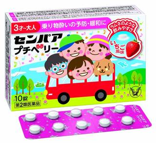 Amazon | 【第2類医薬品】センパア プチベリー 10錠 | センパア (101913)