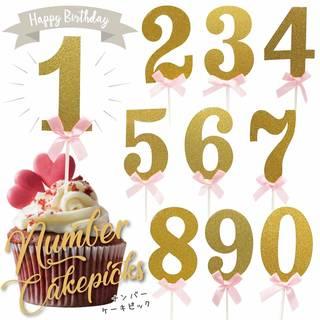 Amazon|誕生日 数字 ナンバーピック (102069)