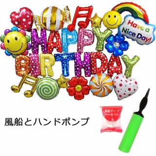 Amazon | New Sogood 誕生日 バルーン お祝い 飾り付け 風船セット (102204)