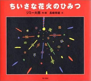 ちいさな花火のひみつ | ジミー大西, 長崎 幸雄 (102382)