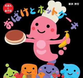 Amazon:おばけとホットケーキ (えほんとあそぼ)  (102684)