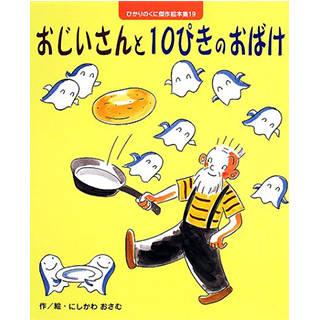 Amazon:おじいさんと10ぴきのおばけ (102699)
