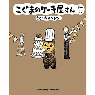 Amazon:こぐまのケーキ屋さん そのに (ゲッサン少年サンデーコミックス)  (103296)
