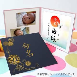 Amazon.co.jp: 赤ちゃん命名書台紙(小)  (104920)