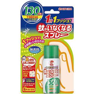 Amazon | 蚊がいなくなるスプレー 蚊取り 12時間持続 130日分 無香料 (防除用医薬部外品) (104999)