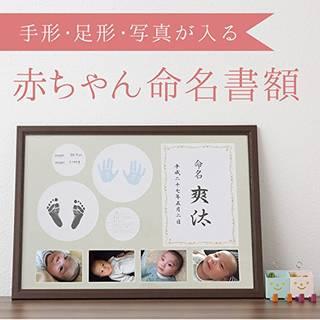 Amazon.co.jp: 赤ちゃん命名書額 (105129)