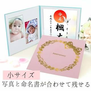 Amazon | クラウンハート 赤ちゃん命名書台紙(小)りぼん柄 (105366)