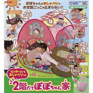 Amazon | ぽぽちゃんお道具シリーズ ピンポーン♪&おしゃべりつき 2階だてぽぽちゃん家 (106343)