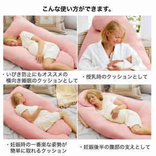 Amazon | aja flowers 抱き枕 マタニティー 妊婦用 (106506)