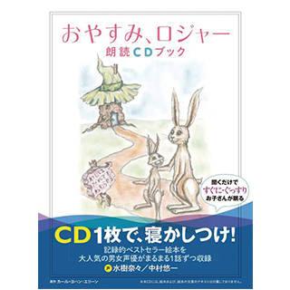 おやすみ、ロジャー 朗読CDブック ([CD+テキスト]) (107263)