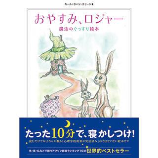 Amazon|おやすみ、ロジャー 魔法のぐっすり絵本 (108019)