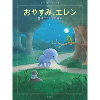 Amazon|おやすみ、エレン 魔法のぐっすり絵本 (108022)