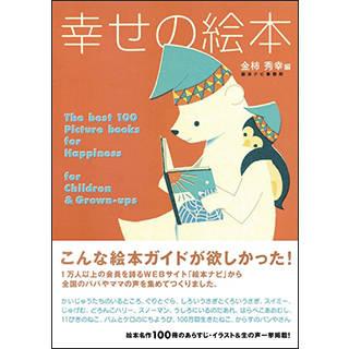 幸せの絵本 ~大人も子どももハッピーにしてくれる絵本100選~ (108330)