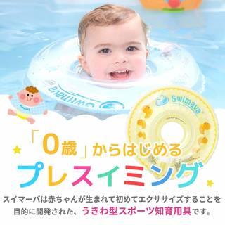 Amazon.co.jp:Swimava 【日本正規品60日保証】うきわ首リング (108771)