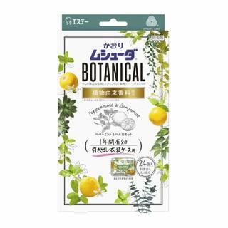 Amazon|かおりムシューダ ボタニカル 1年間有効 防虫剤 (108853)