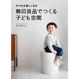 Amazon|片づけが楽しくなる 無印良品でつくる子ども空間 (109036)