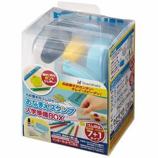 Amazon | シヤチハタ おなまえスタンプ入学準備BOX(メールオーダー式)  (109351)