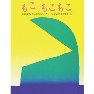 もこもこもこ (ぽっぽライブラリ みるみる絵本) (109476)