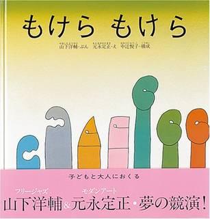 もけら もけら (日本傑作絵本シリーズ)  (109477)