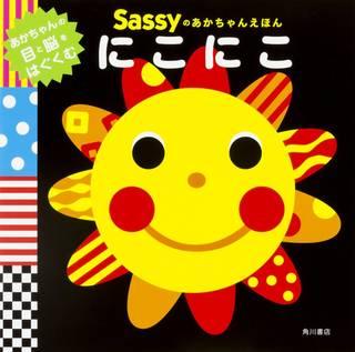 Sassyのあかちゃんえほん にこにこ  (109491)