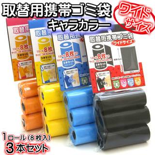 【楽天市場】取替用携帯ゴミ袋ワイドサイズ キャラカラ— (109527)