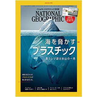 Amazon ナショナル ジオグラフィック日本版 2018年6月号<特製付録付き> (110059)