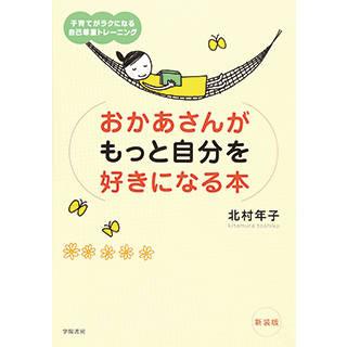 Amazon|おかあさんがもっと自分を好きになる本―子育てがラクになる自己尊重トレーニング (110835)