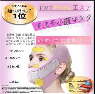 Amazon | Magic-Yell 2018 エステ小顔マスク 矯正 美顔 顔痩せ フェイスマスク (111161)